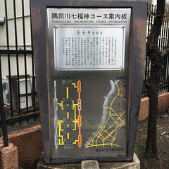 Photo:隅田川七福神コース案内板 長命寺 By cyberwonk