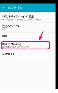 NFC と共有 : Galaxy Miracast 送信手順