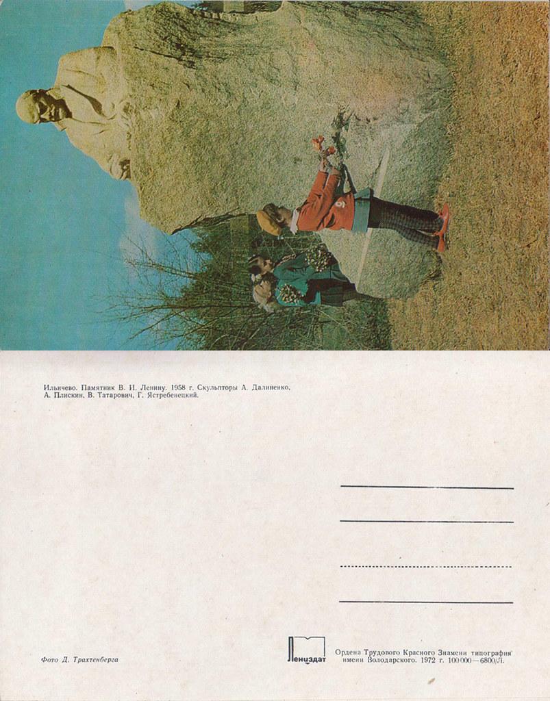 1979《列宁格勒州各地》明信片01