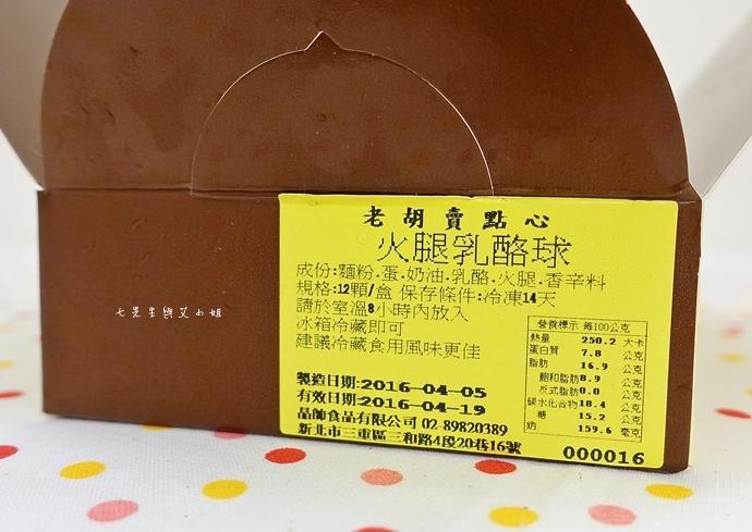 6 老胡賣點心 蜂蜜抹茶蛋糕捲 蜂蜜蛋糕捲 一口乳酪球 火腿乳酪球 一口巧克力