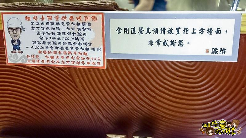 20160225-豚將拉麵_5779