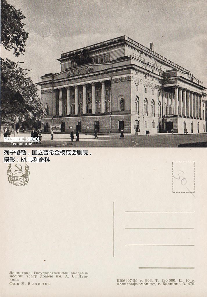 列宁格勒1959风景明信片09
