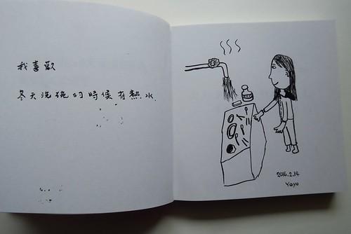 20160214-s寫yo畫-1