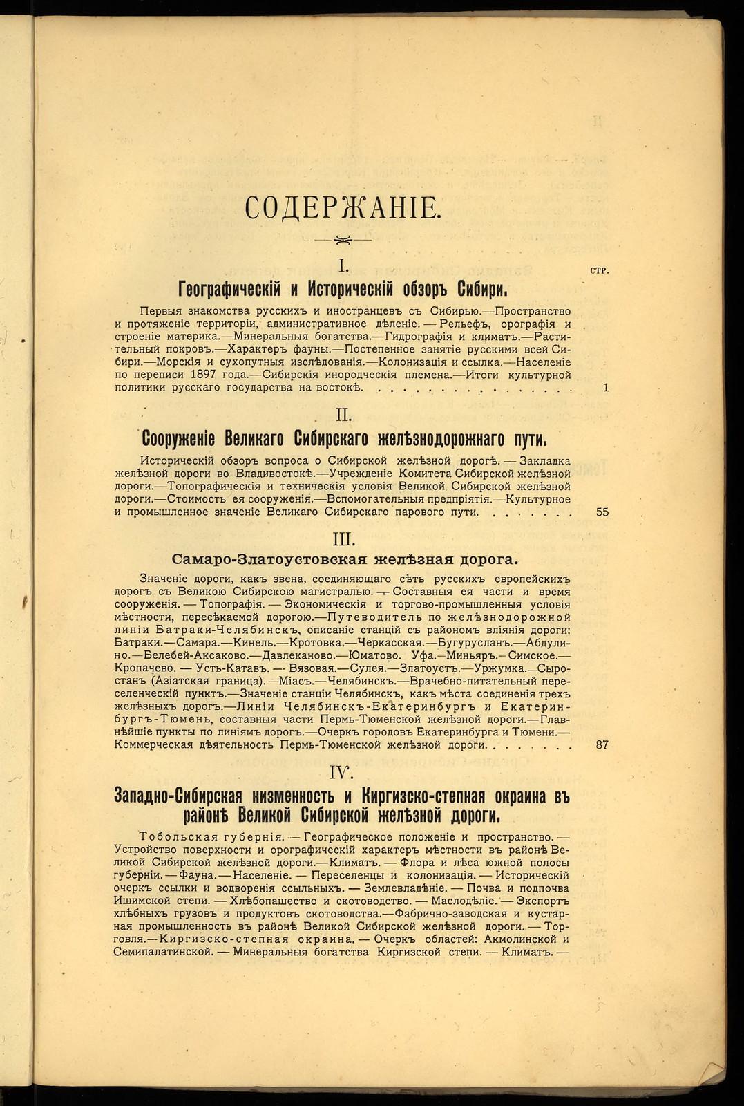 1900. Путеводитель по Великой Сибирской железной дороге_Страница_006