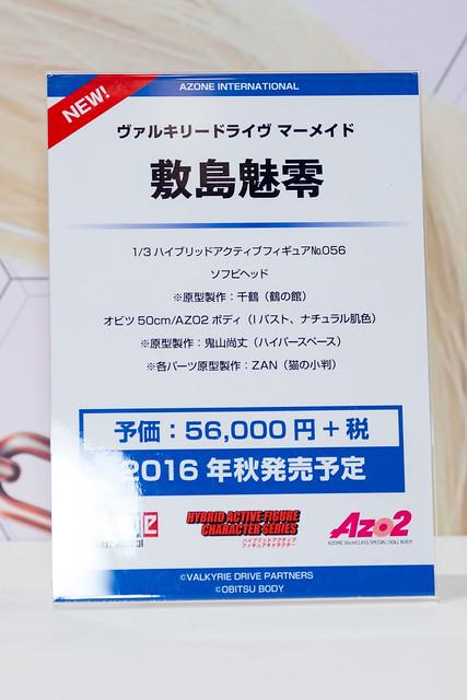WF2016winter azone 敷島魅零