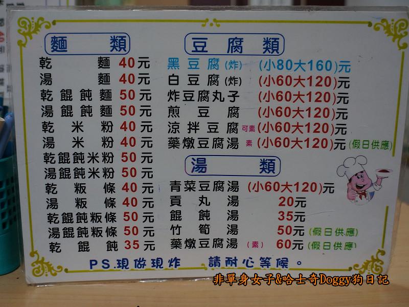 苗栗草莓大湖酒莊清安洗水坑豆腐街22