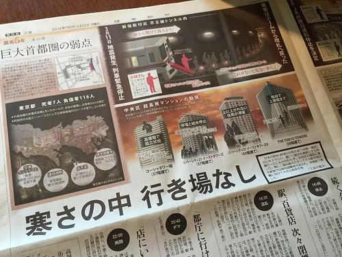 読売新聞 2016/02/22朝刊 掲載記事 震災