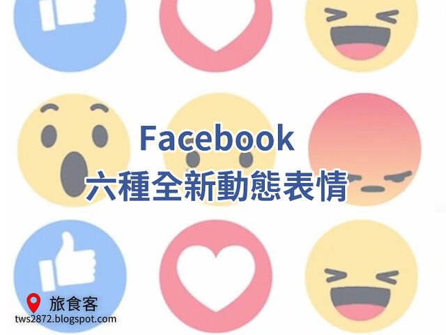 Facebook 動態表情