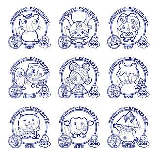 秩父鉄道沿線キャラクターわくわくスタンプラリー★スタンプ
