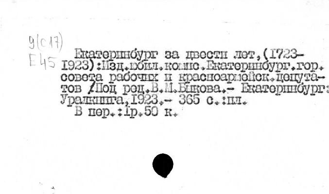 Екатеринбург за двести лет