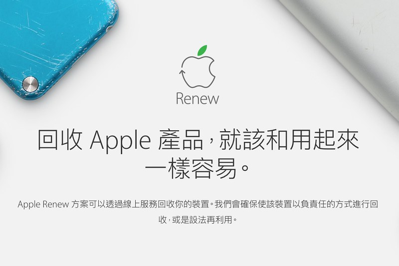 Apple 回收