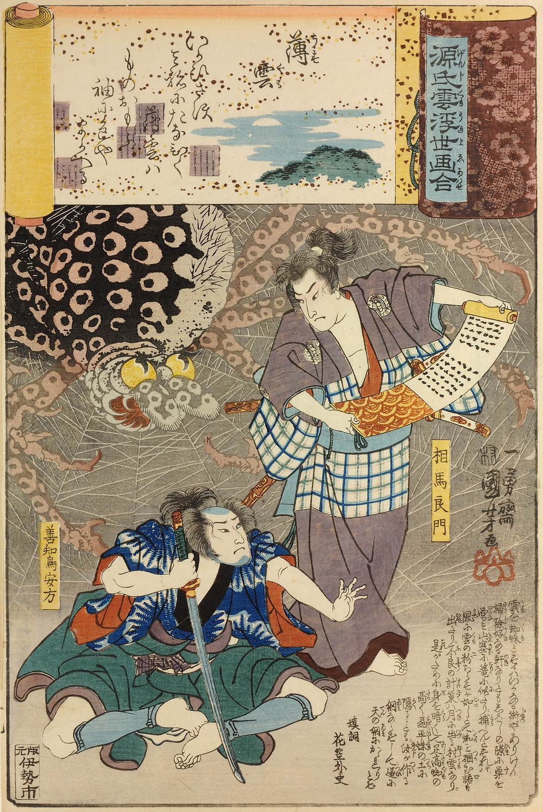Utagawa Kuniyoshi - Usugumo (No. 19 Wisps of Cloud) 1845-46