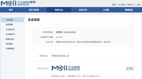 騰訊企業郵箱-免費版