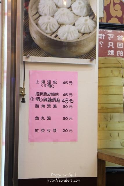 24370480565 1e7f4a31f8 o - 【熱血採訪】[台中]上海湯包(逢甲歡樂星內)--本店在河南路與西屯路口,人潮爆炸多@逢甲 西屯區