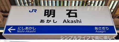 青春18兵庫、明石駅看板