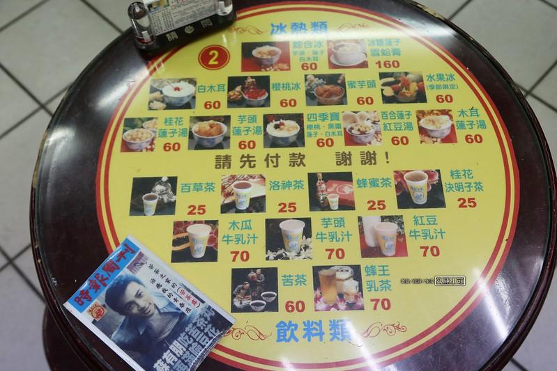 苦茶之家 長安總店【台灣美食甜點】苦茶之家,最愛甜蜜蜜的蜜芋頭蓮子,來台北旅遊必吃的甜點店