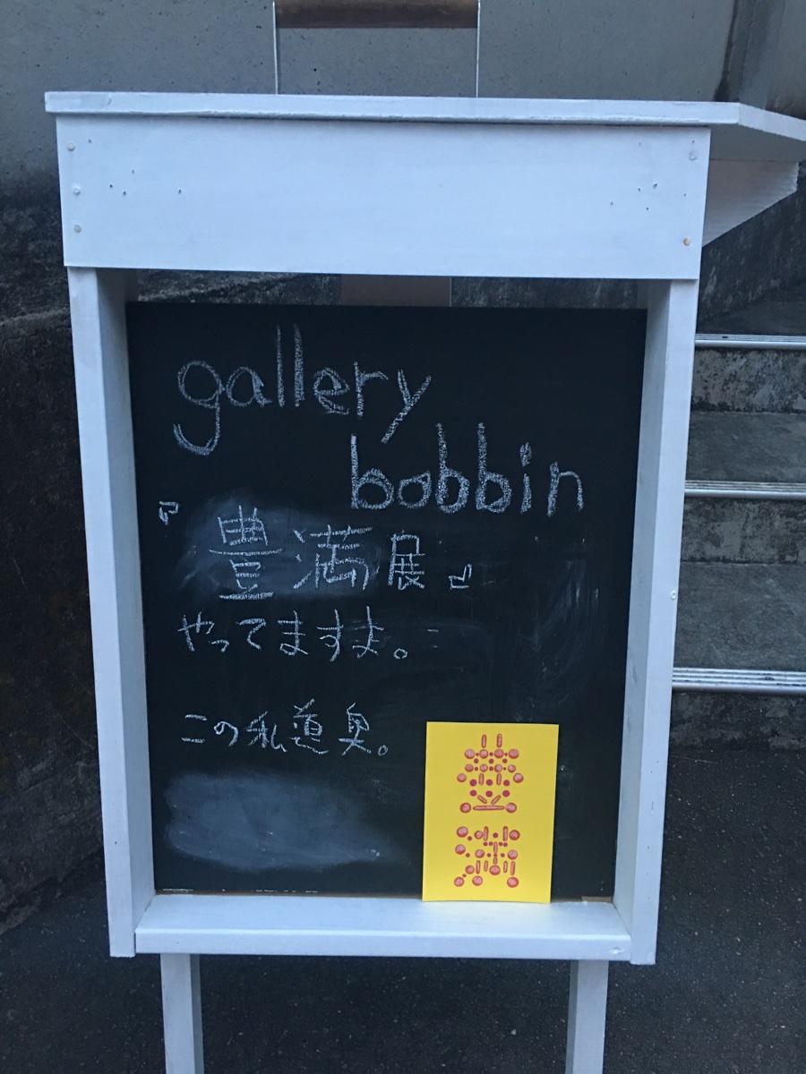 豊満展@Gallery bobbin