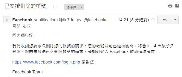 Facebook 會以電子郵件再次通知關於你的 Facebook 帳號已進入刪除帳號排程