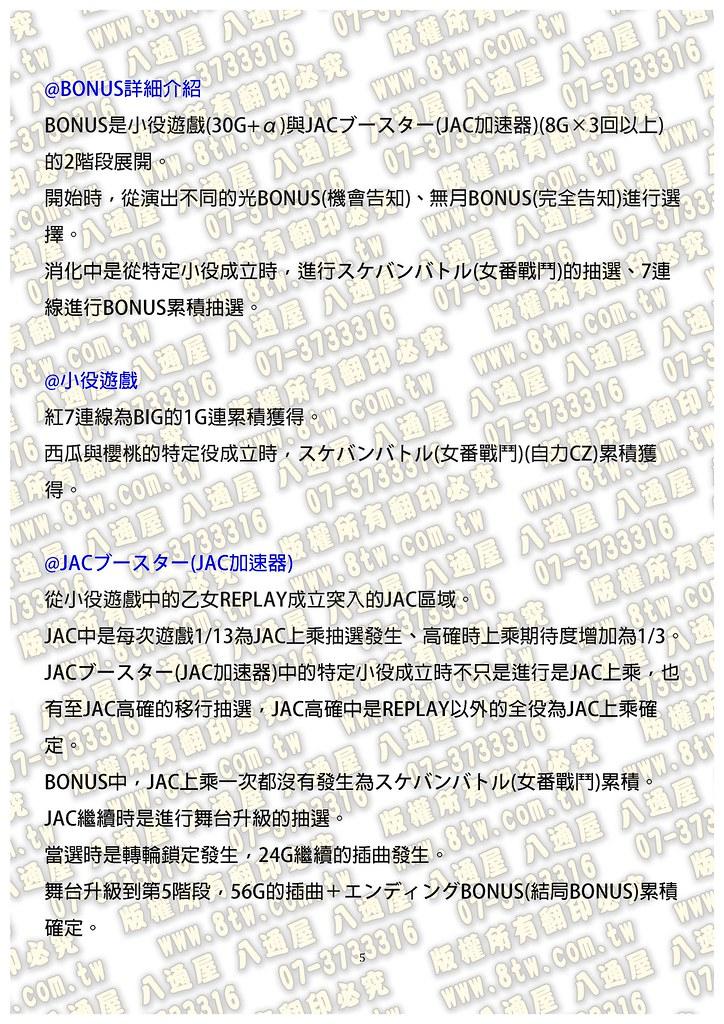 S0280乙女魂~光與無月 中文版攻略_Page_06