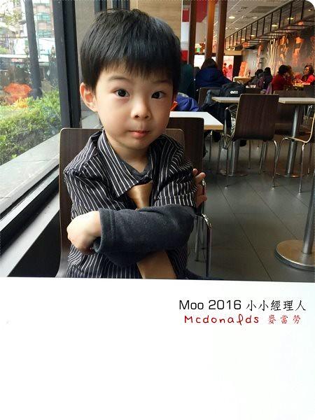 2016小小經理人