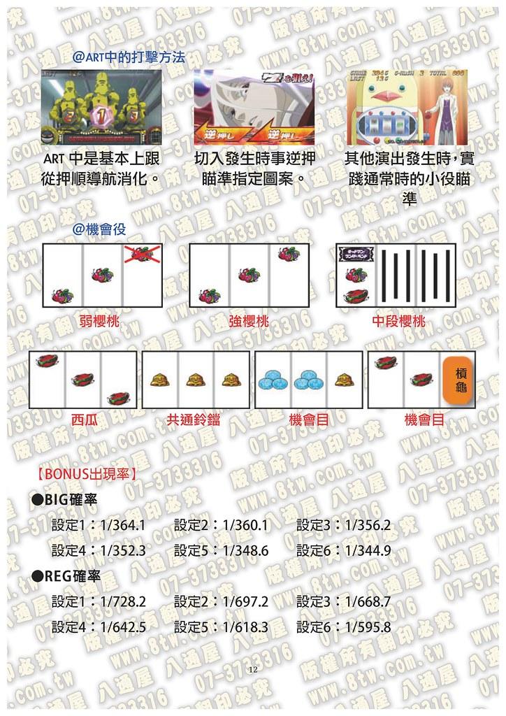 S0297死囚樂園 中文版攻略_Page_13