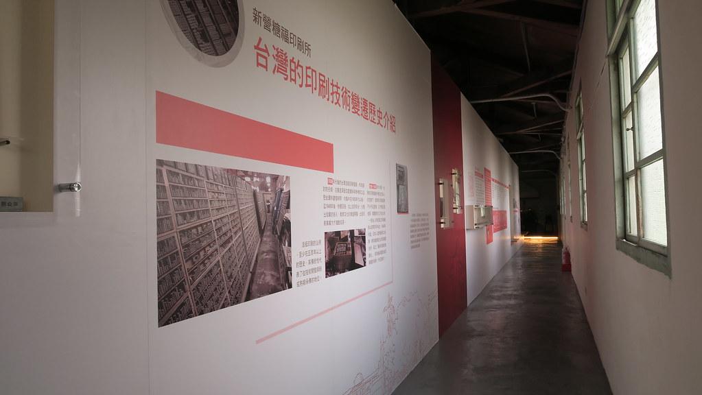 台南市新營區糖福創意館 (42)