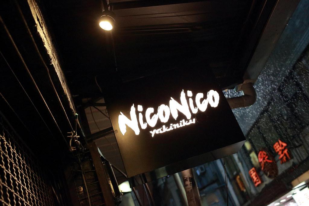201650226萬華-Niconico Yakiniku - 冠軍燒肉 (2)