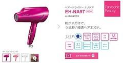 【日本購物 日本必買】新鮮報,Panasonic EH-NA97 EH-CNA97 8月上市,搶不到 NA96 可以考慮直接升級新機!