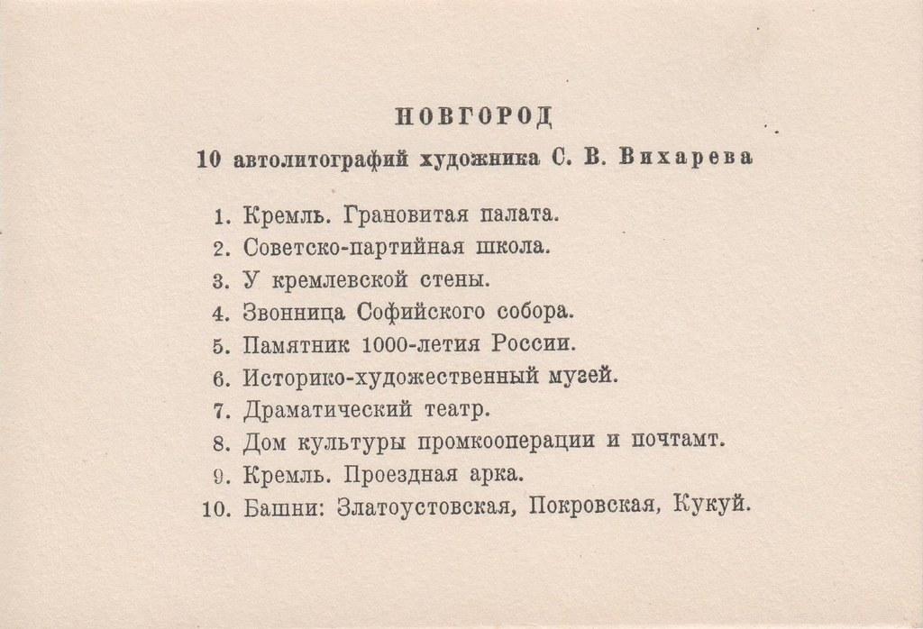 1959诺夫哥罗德自画石印明信片02