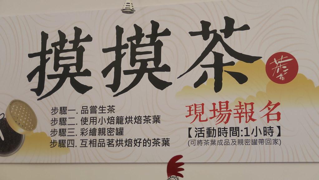 南投名間茶二指故事館 (55)