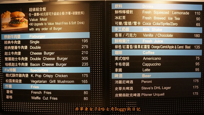 台北東區Burger Fix美式漢堡09