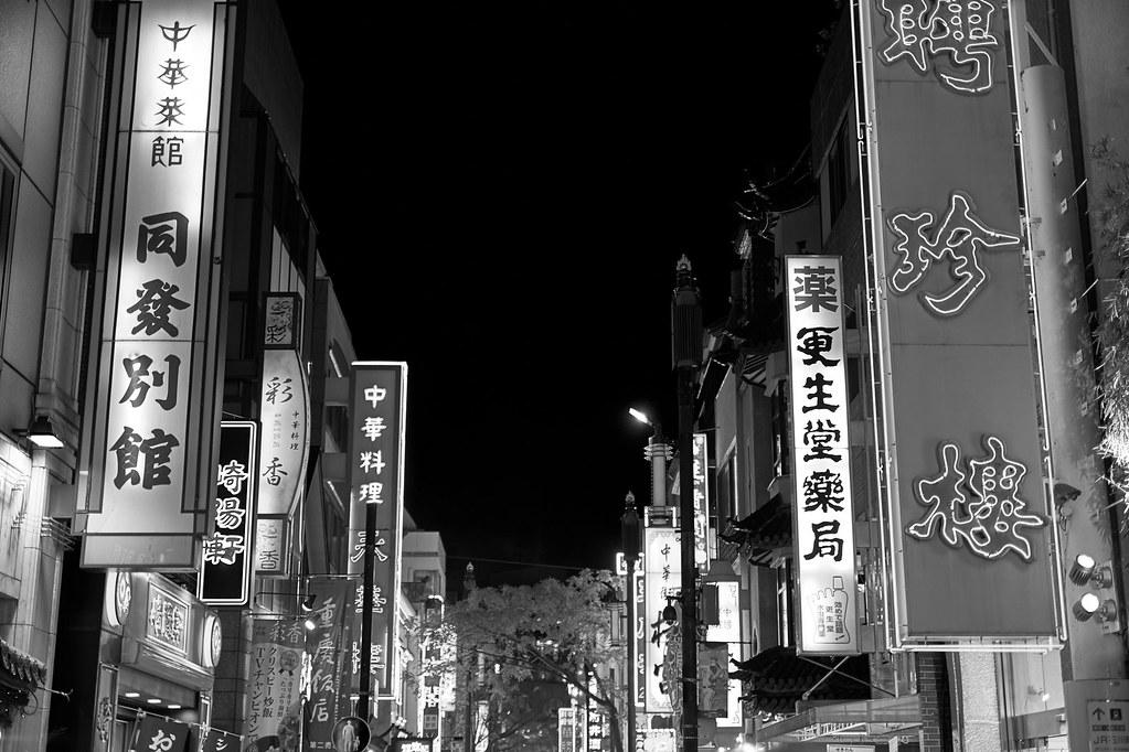 SIG.50.ART - Yokohama China Town