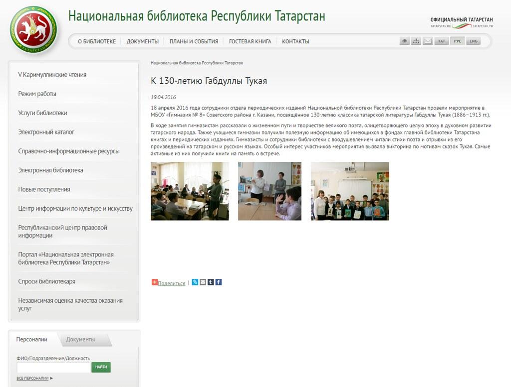 screenshot-kitaphane.tatarstan.ru 2016-04-22 13-43-05