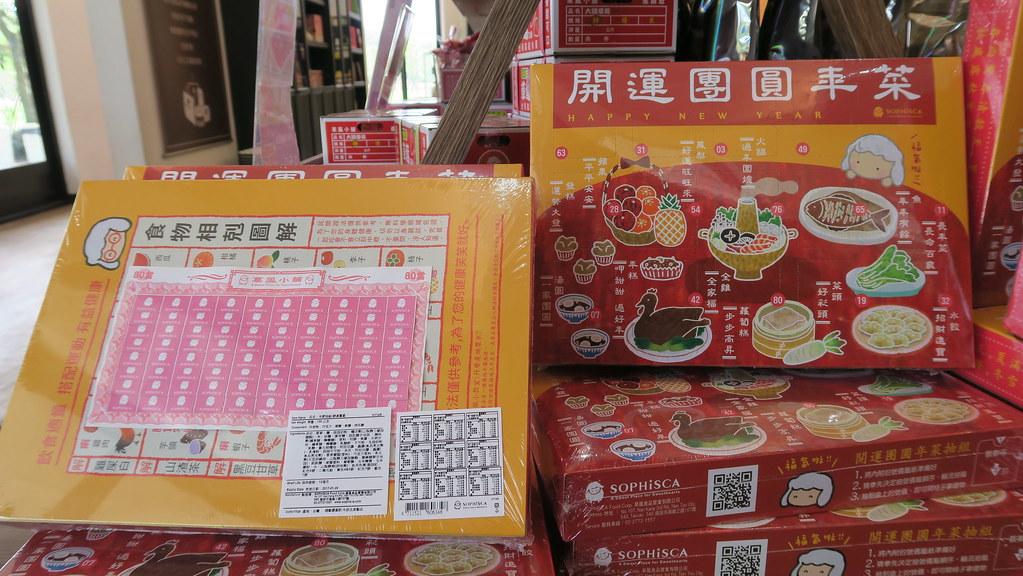 雲林斗六菓風巧克力工房 (24)