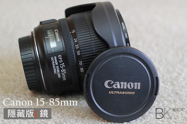 開箱 | Canon 15-85 mm f3.5-5.6 隱藏版L鏡