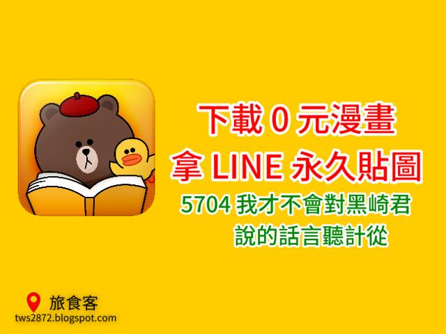 LINE 漫畫-5704