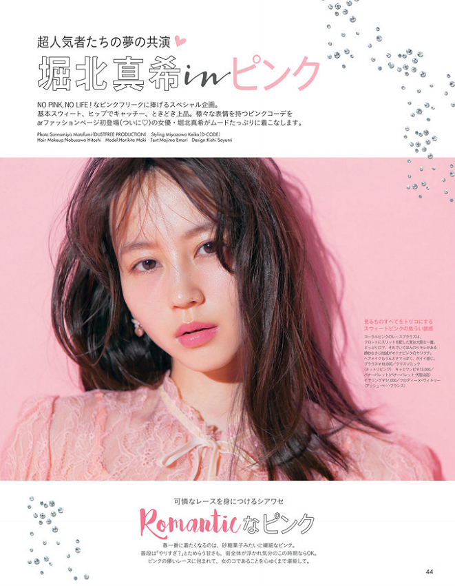 Horikita Maki in pink | chainyan.co