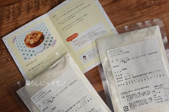 pancake-nakashimashiho4