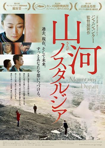 映画『山河ノスタルジア』ポスター