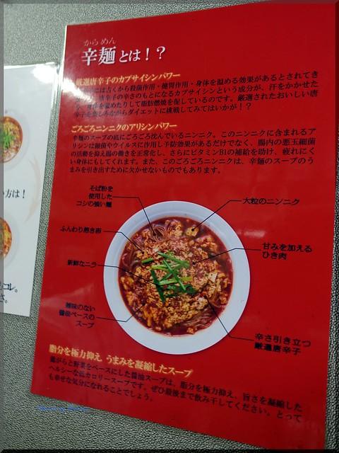 Photo:2015-09-07_T@ka.の食べ飲み歩きメモ(ブログ版)_まだ初心者なので5倍からトライしてみました【西新】辛麺屋司_01 By:logtaka