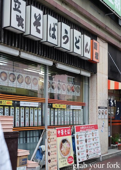 Tachi Kui Soba Kimidzuka near Ikebukero Station, Tokyo