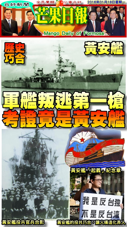 160118芒果日報-台奸新聞--軍艦叛逃第一槍,考證竟是黃安艦