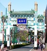 Photo:#6855 Empeimon (延平門), entrance to Chinatown (中華街) By Nemo's great uncle