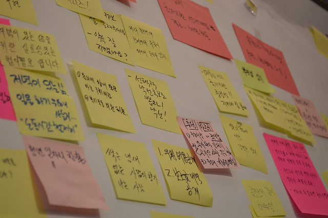 참여연대100인원탁토론중구난방 회원의견 포스트잇