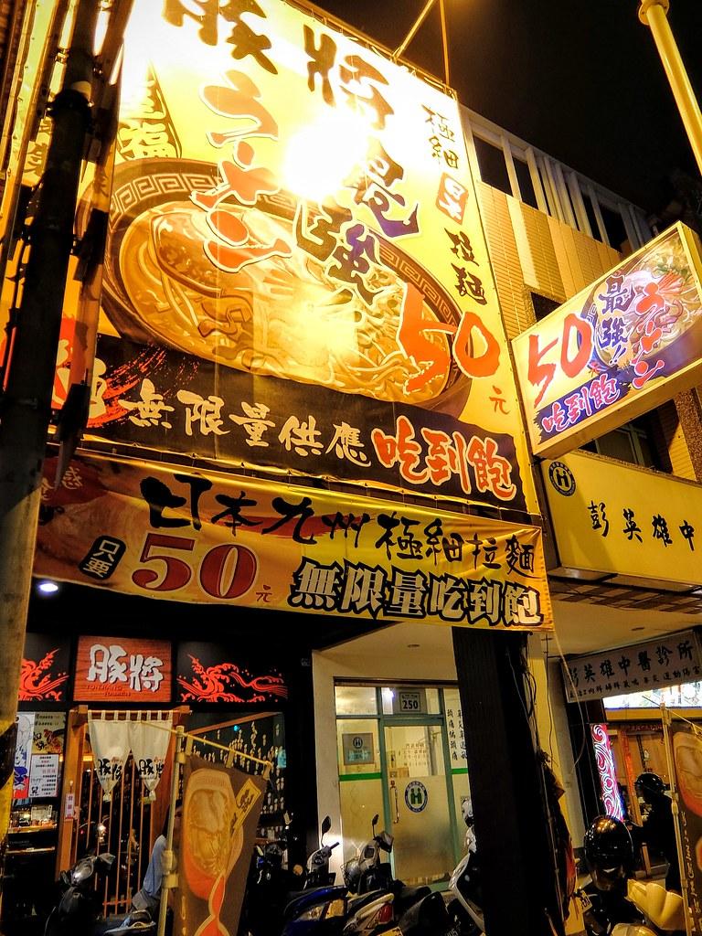 """在中華路上,""""豚將日式拉麵""""就在這邊,打著50元就可以無限量吃到飽"""