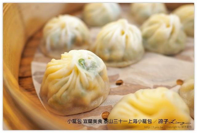 小籠包 宜蘭美食 泰山三十一上海小籠包 - 涼子是也 blog