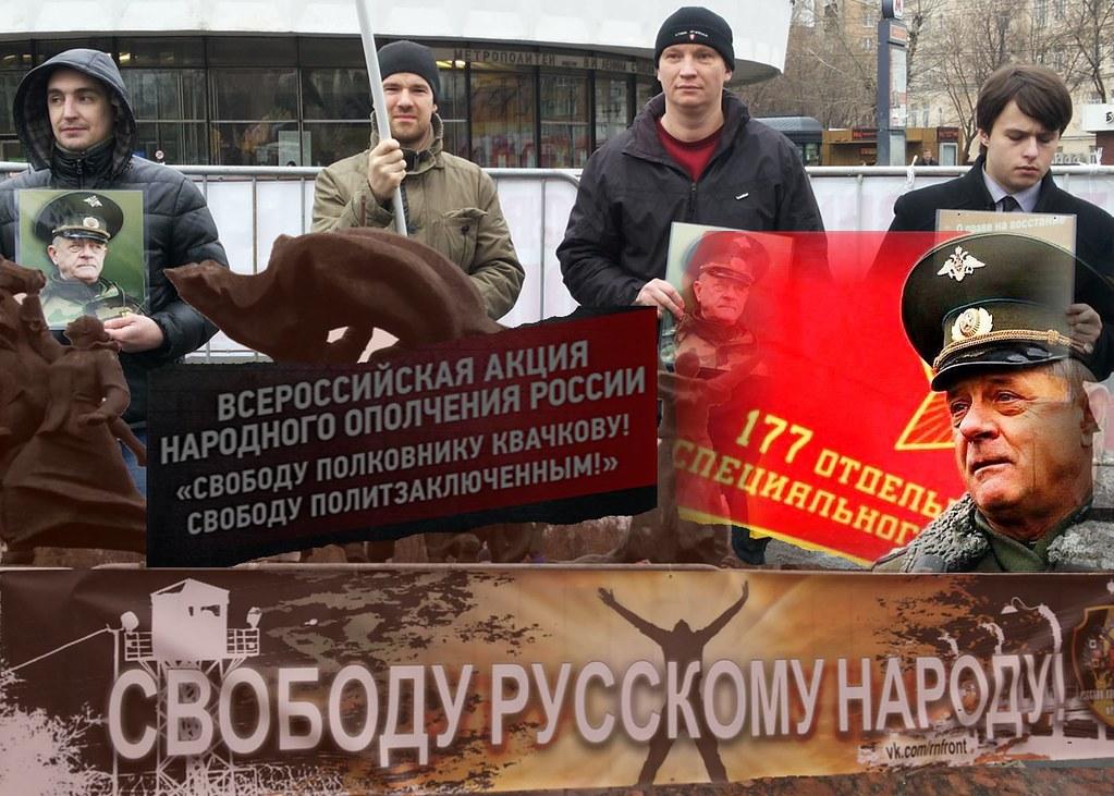 Всероссийская акция народного опалчения