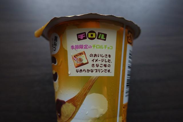 北海道乳業×チロルチョコ きなこプリン黒みつソース入り_02