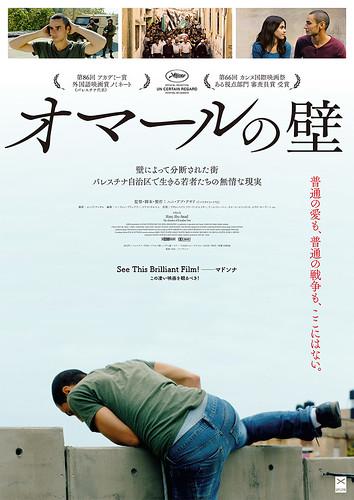 映画『オマールの壁』ポスター