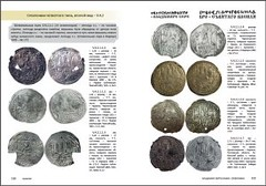Coins of Kievan Rus' 988-1018 sample page2